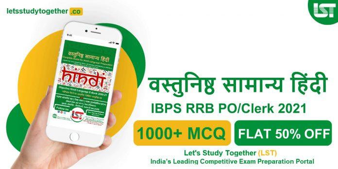 Objective Hindi Language Book For IBPS RRB PO & Clerk 2021
